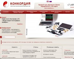 АПДЛ Конкордія : сайт - http://berkano.ru