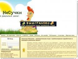 Золоті НЕСУЧКА - захоплююча гра : сайт - http://golden-chickens.ru