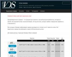 Аренда выделенных серверов в Украине : сайт - http://www.vdsinside.com