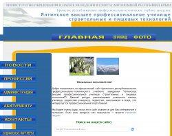 Ялтинське вище професійне училище будівельних і харчових технологій : сайт - http://www.vpu.net.ua