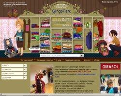 Слингопарк : сайт - http://slingopark.com.ua