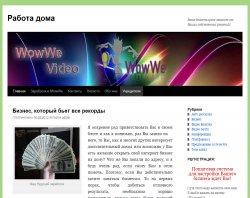 Работа дома : сайт - http://iwowwe-bizness.ru