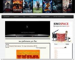 Дивитися фільми онлайн безкоштовно, без смс і реєстрації : сайт - http://kinospace.net