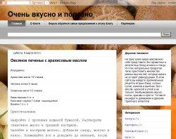 Очень вкусно и полезно : сайт - http://pomochsebe.blogspot.com
