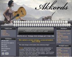 Akkords.com.ua - Аккорды песен аккорды для гитары табы : сайт - http://akkords.com.ua