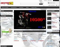 Интернет магазин СкутерОК : сайт - http://skuterok.com