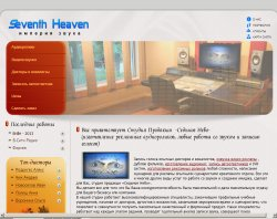 "Продакшн Студія  ""Сьоме Небо "" : сайт - http://seventhheaven.com.ua/"