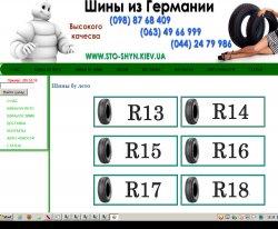 Сто шин київ : сайт - http://sto-shyn.kiev.ua/