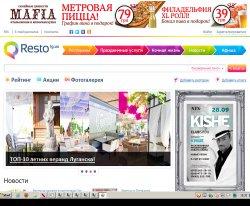 Все рестораны и развлечения Луганска : сайт - http://resto.lg.ua