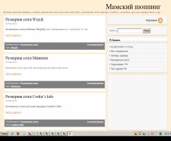 Мамский шоппинг : сайт - http://www.mamagoblin.com/