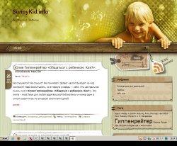 Растем вместе - рецензии на родительскую литературу : сайт - http://www.sunnykid.info/