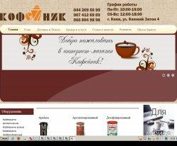 Кавник : сайт - http://kofeynik.com.ua/