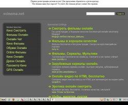 xcinema.net - Дивитися кіно онлайн безкоштовно : сайт - http://xcinema.net