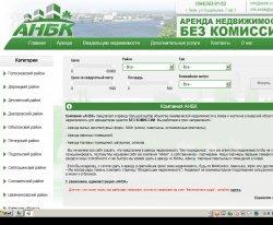 Компания АНБК : сайт - http://anbk.com.ua/