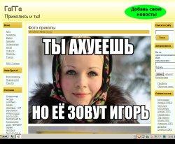 Гаггіа! Приколись і ти! : сайт - http://gagga.eu