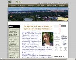 Гід по Празі та Чехії : сайт - http://privetpraga.eu