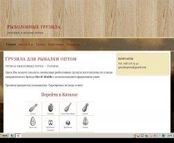 Рыболовные грузила оптом : сайт - http://gruzila.biz/