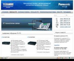 Продажа установка сервис мини АТС : сайт - http://telmix.in.ua/