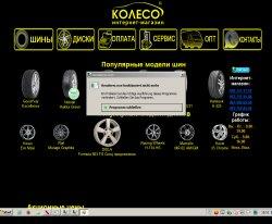 Продаж шин і литих дисків за низькими цінами, КОЛЕСО: koleso.kharkov.ua : сайт - http://www.koleso.kharkov.ua