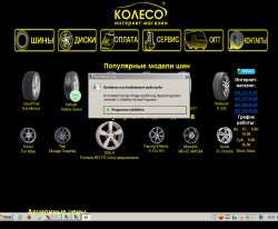 Продажа шин и литых дисков по низким ценам, КОЛЕСО: koleso.kharkov.ua : сайт - http://www.koleso.kharkov.ua