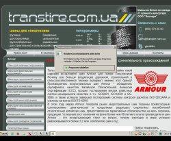Інтернет-магазин шин для спецтехніки : сайт - http://www.transtire.com.ua/