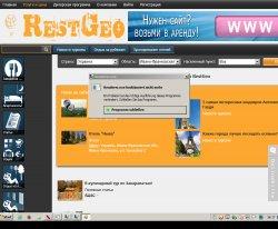 Турпортал : сайт - http://if.restgeo.com/