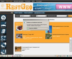 Туристический портал : сайт - http://restgeo.com