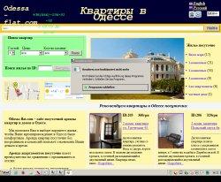 Сайт подобової оренди в Одесі : сайт - http://odessa-flat.com