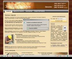 Электрик Харьков : сайт - http://www.service-electric.kharkov.ua