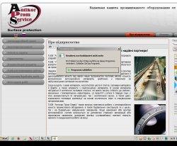 Антикоррозионная защита : сайт - http://www.antikorprom.com.ua