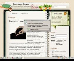 Биогумус Выкса : сайт - http://b-gumus.ru