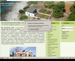 Як побудувати будинок : сайт - http://stroi-class.ru/