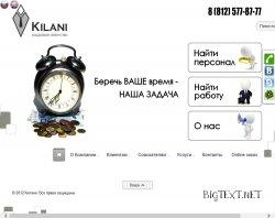 Кадровое агентство «KILANI» : сайт - http://kilani.ru