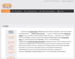 Виробництво меблів MS-Style Харків : сайт - http://www.ms-style.com.ua