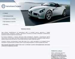 АвтоАлексСервис :: АВТОКОНДИЦИОНЕРЫ :: ХОЛОДИЛЬНЫЕ УСТАНОВКИ :: АВТОНОМНЫЕ ОТОПИТЕЛИ - установка, диагностика, ремонт, продажа запасных частей : сайт - http://aac.co.ua