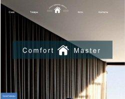 комфорт майстер : сайт - http://comfortmaster.com.ua