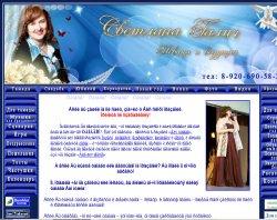 Тамада на свято : сайт - http://www.tamada70.ru