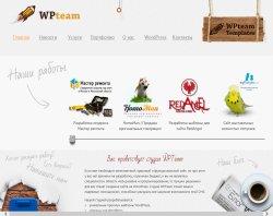 Вебстудия WPTeam - разработка шаблонов на WordPress : сайт - http://www.wpteam.net/
