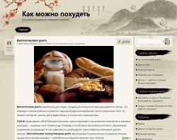 Как можно похудеть : сайт - http://kak-mozhno-pohudet.ru/