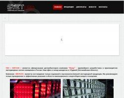 Світлодіодне обладнання в Казахстані : сайт - http://svet-led.kz