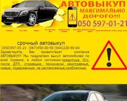 Автовикуп максимально дорого : сайт - http://avtovukyp.io.ua/