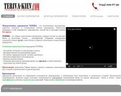 Терива-Киев : сайт - http://teriva-kiev.com/