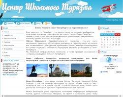 Центр Шкільно Туризму : сайт - http://cstspb.ru