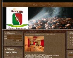 Кофе из португалии : сайт - http://www.smakoffe.vv.si