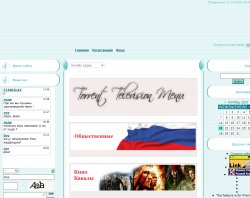 Торрент Телебачення : сайт - http://strimusictv.ucoz.org