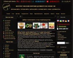 Ікряний інтернет магазин Caviarna : сайт - http://xn--80apgy.od.ua
