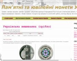 Памятные и юбилейные монеты Украины : сайт - http://www.numizmat-ua.com/