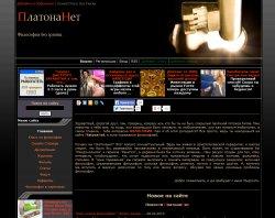 ПлатонаНет. Философия онлайн : сайт - http://platonanet.org.ua