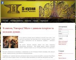 вся информация о кованых изделиях Б-кузня : сайт - http://b-kuznya.com/