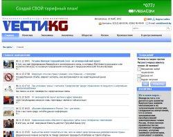 Аналитический ресурс : сайт - http://www.vesti.kg